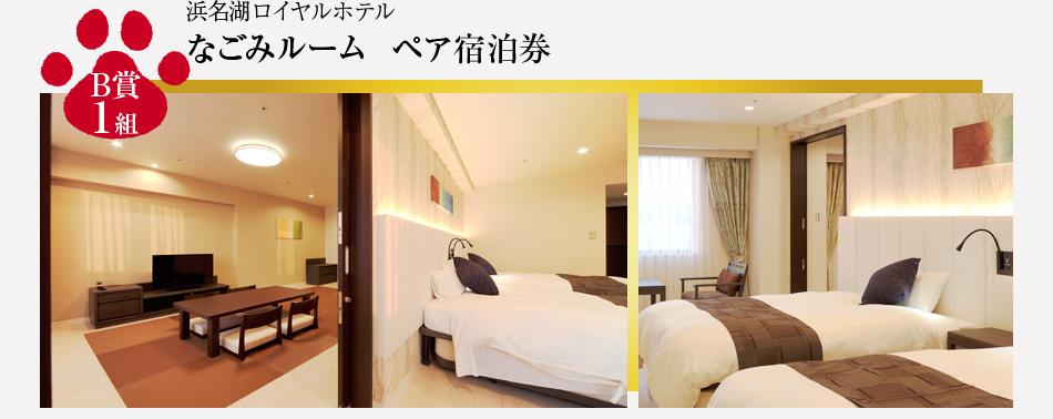 浜名湖ロイヤルホテル、なごみルームペア宿泊券