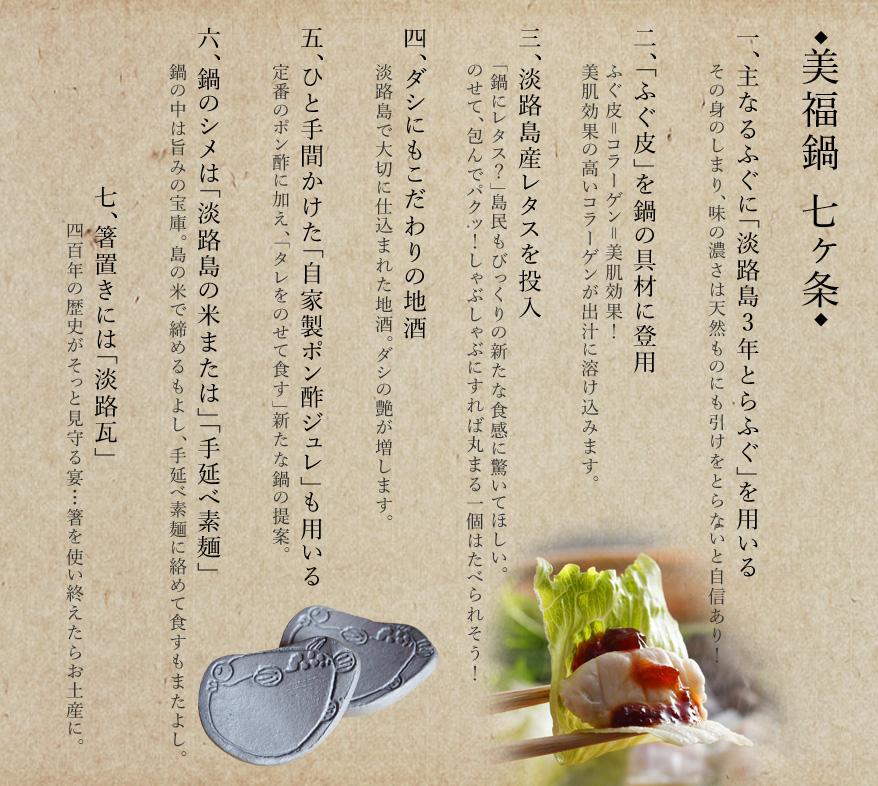 美福鍋 七ヶ条