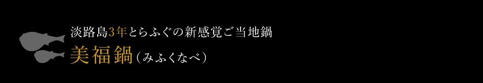 淡路島3年とらふぐの新感覚ご当地鍋 美福鍋(みふくなべ)