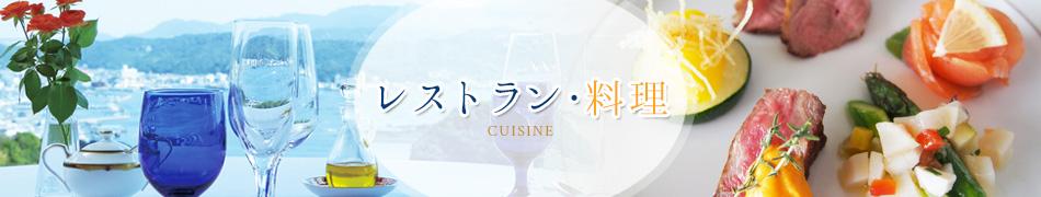 レストラン・料理