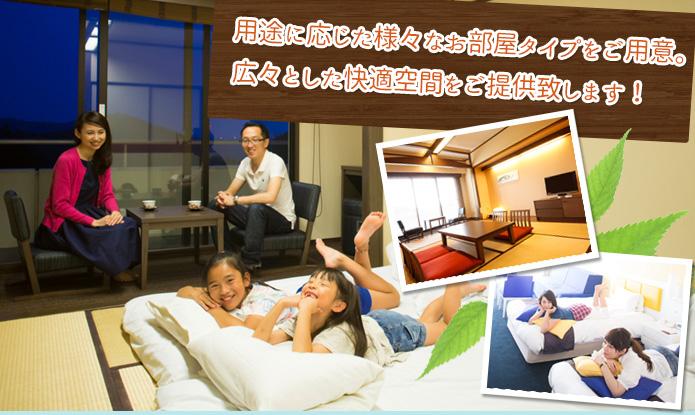 用途に応じた様々なお部屋タイプをご用意。広々とした快適空間をご提供致します!