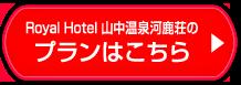 山中温泉河鹿荘ロイヤルホテルのプランはこちら