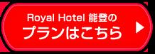 能登ロイヤルホテルのプランはこちら