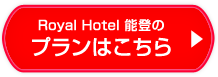 Royal Hotel 能登のプランはこちら