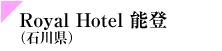 能登ロイヤルホテル(石川県)