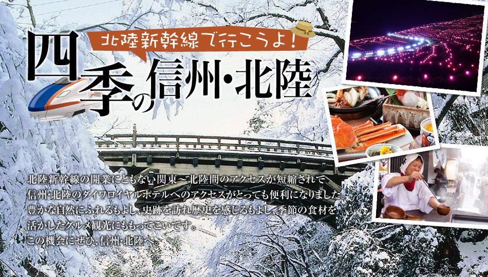北陸新幹線で行こうよ!四季の信州・北陸