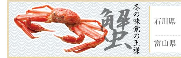 冬の味覚の王様 蟹
