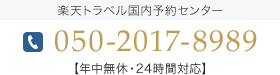 楽天トラベル国内予約センター050-2017-8989