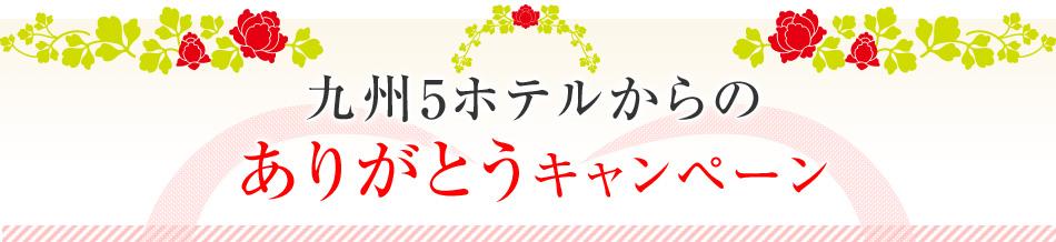 九州5ホテルからのありがとうキャンペーン