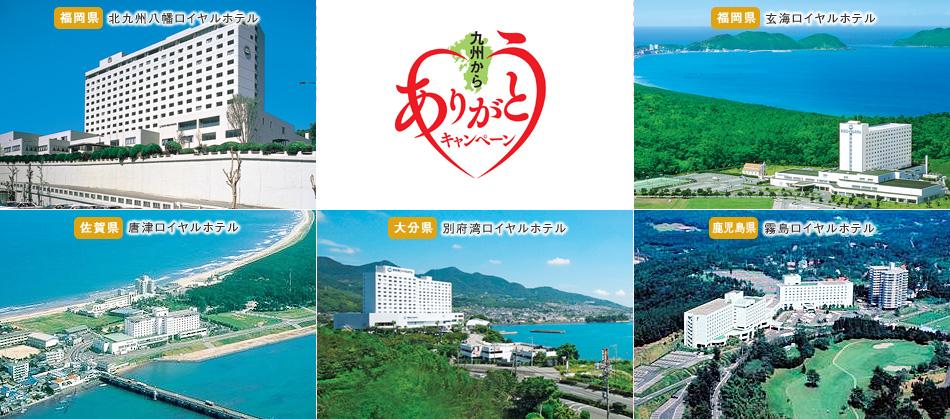 北九州八幡ロイヤルホテル、玄海ロイヤルホテル、唐津ロイヤルホテル、別府湾ロイヤルホテル、霧島ロイヤルホテル