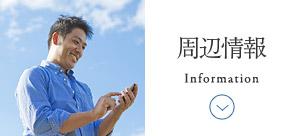 周辺情報Information