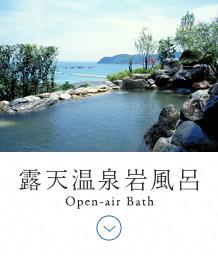 露天温泉岩風呂Open-air Bath