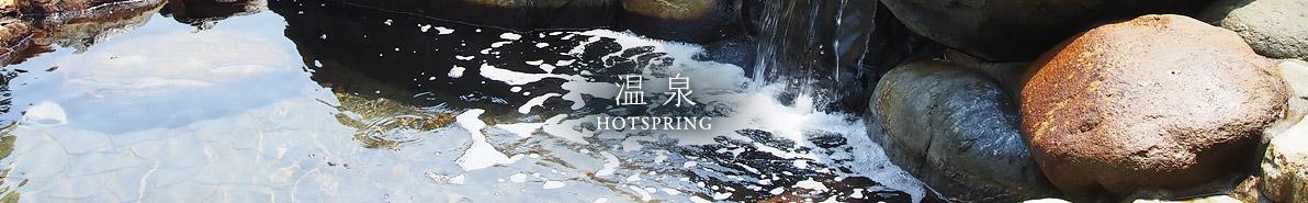 温泉 hotspring