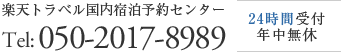 tel:050-2017-8989
