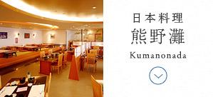 日本料理熊野灘Kumanonada