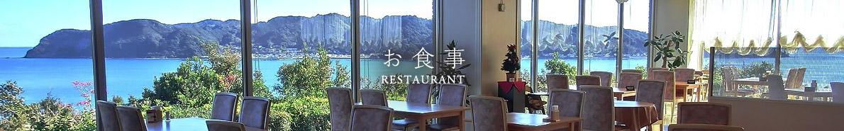 お食事 RESTAURANT