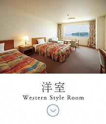 洋室Western Style Room