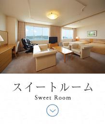 スイートルームSweet Room