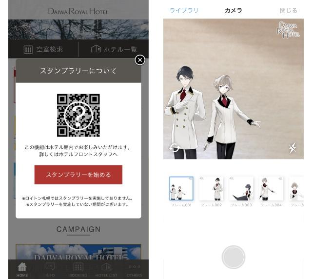 公式アプリ便利機能