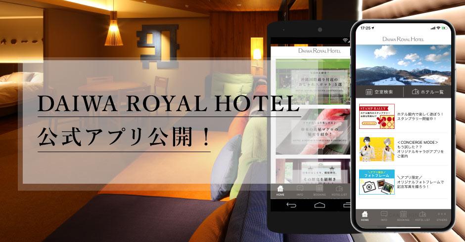 DAIWA ROYAL HOTEL 公式アプリリリース
