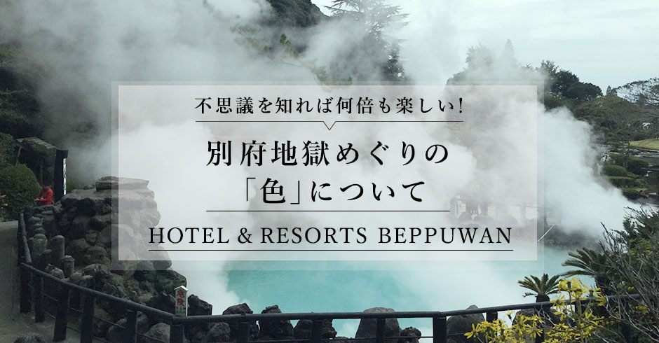 Hotel & Resorts BEPPUWAN