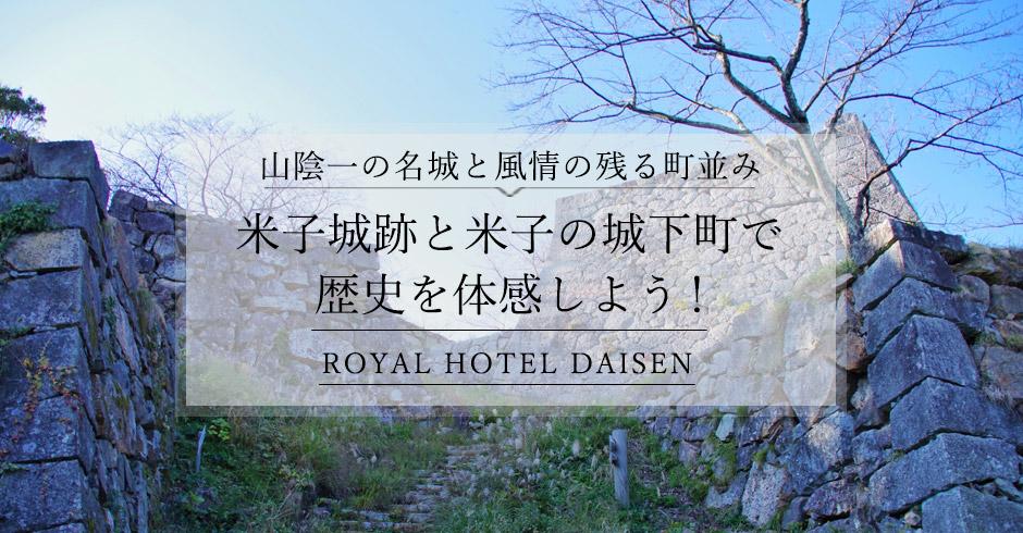山陰一の名城と風情残る町並み、米子城跡と米子の城下町で歴史を体感しよう!