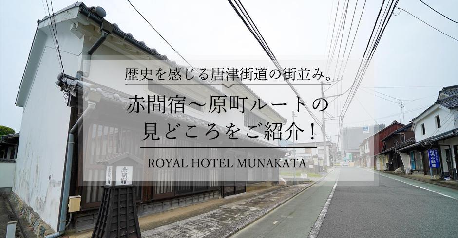 歴史を感じる唐津街道の街並み。赤間宿~原町ルートの見どころをご紹介!