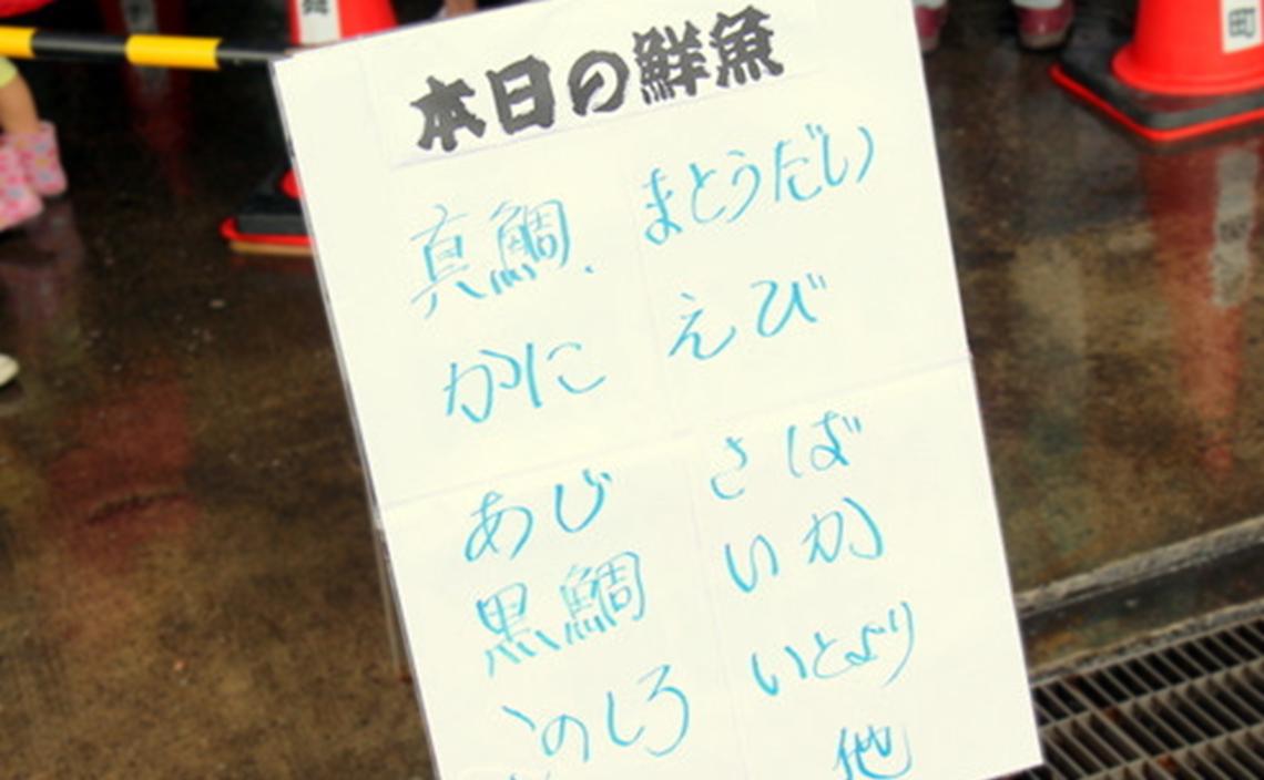 日本屈指のシラスの漁獲高 えんばい朝市でとれたての生シラスを食す