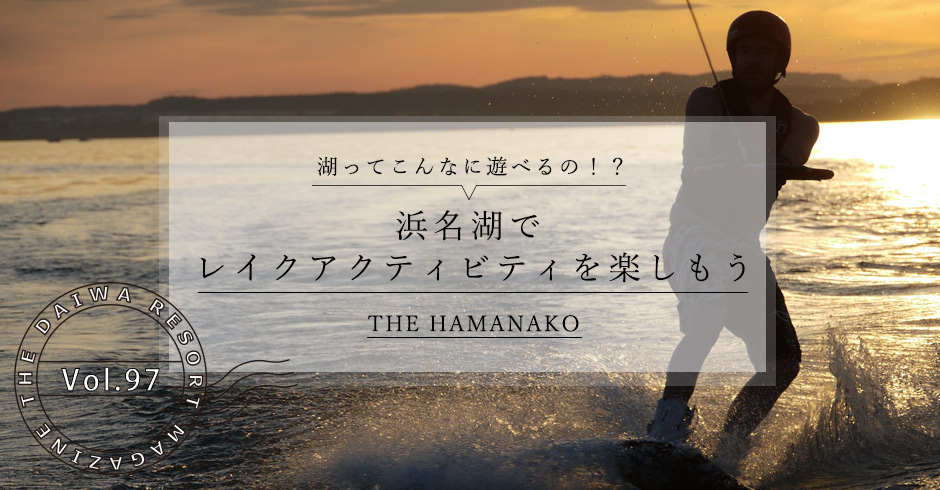 THE HAMANAKO