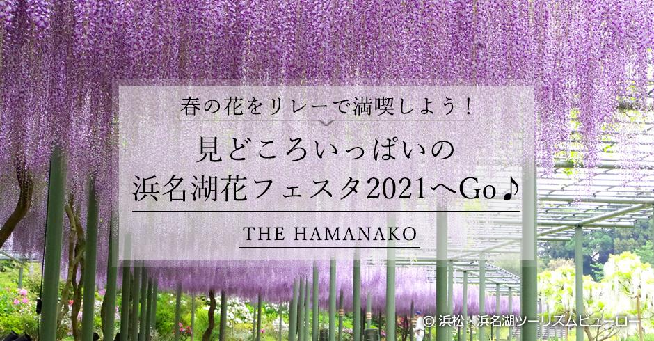 春のお花をリレーで満喫しよう!見どころいっぱいの浜名湖花フェスタ2021へGo♪