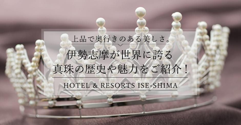 上品で奥行きのある美しさ。伊勢志摩が世界に誇る真珠の歴史や魅力をご紹介!