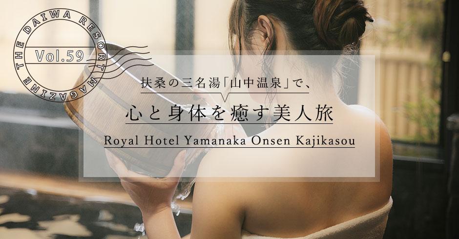 Royal Hotel 山中温泉河鹿荘