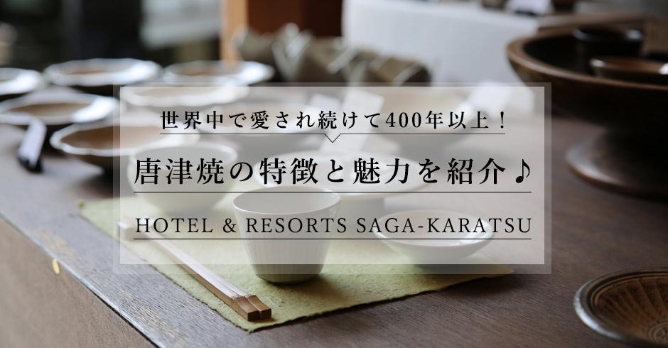 Hotel & Resorts SAGA-KARATSU