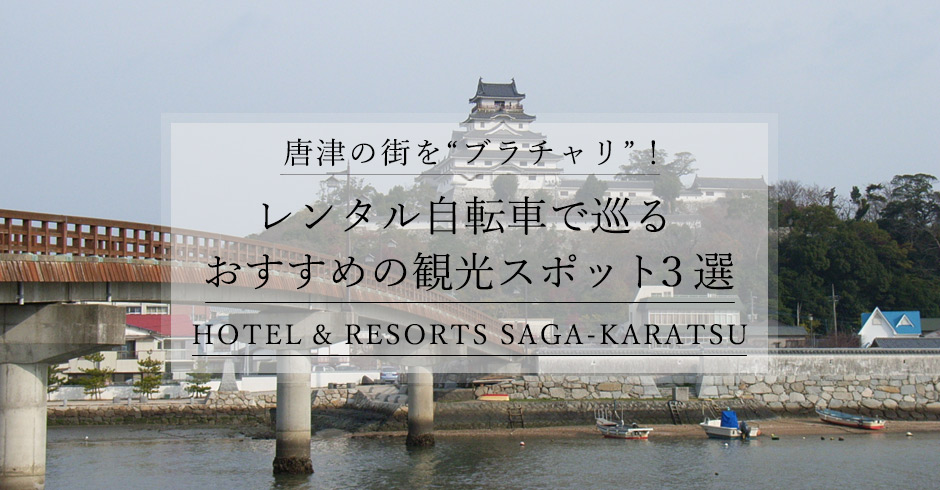 Hotel & Resorts SAGA-KARATSU