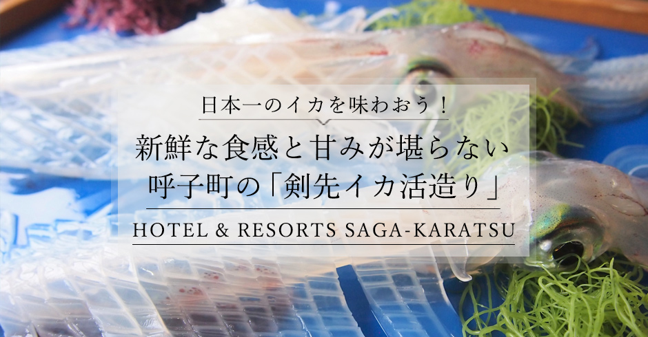 日本一のイカを味わおう!新鮮な食感と甘みが堪らない呼子町の「剣先イカ活造り」