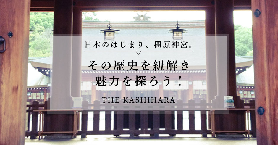 THE KASHIHARA
