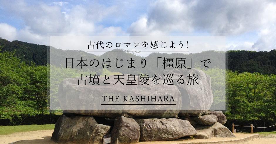 古代のロマンを感じよう!日本のはじまり「橿原」で古墳と天皇陵を巡る旅