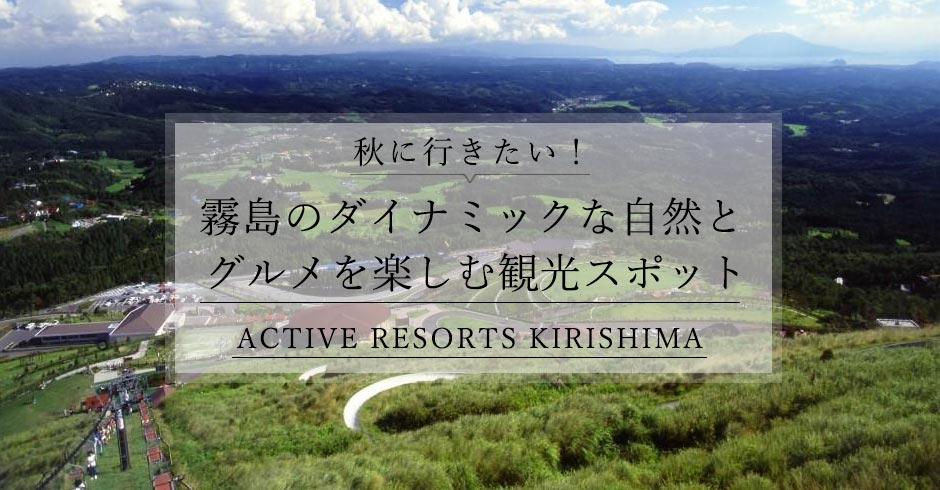 Active Resorts 霧島