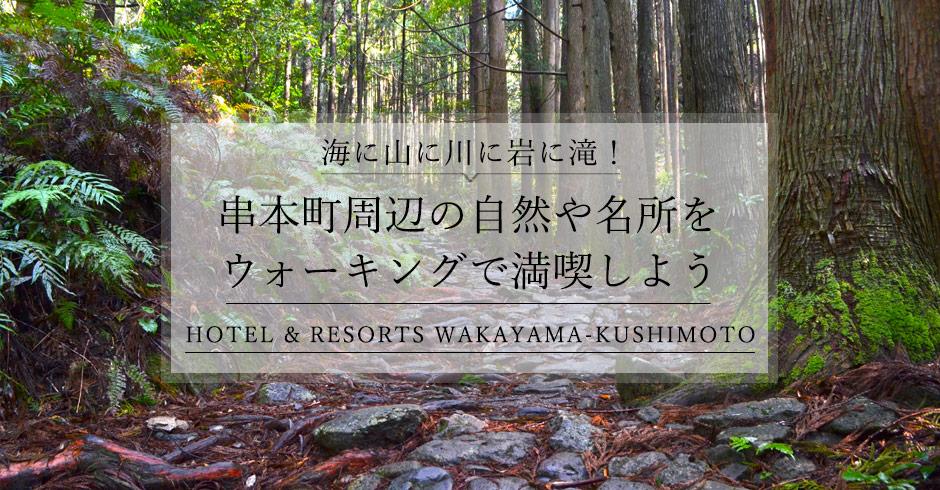 海に山に川に岩に滝!串本町周辺の自然や名所をウォーキングで満喫しよう