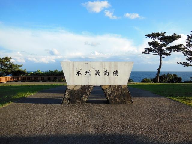 本州最南端の石碑