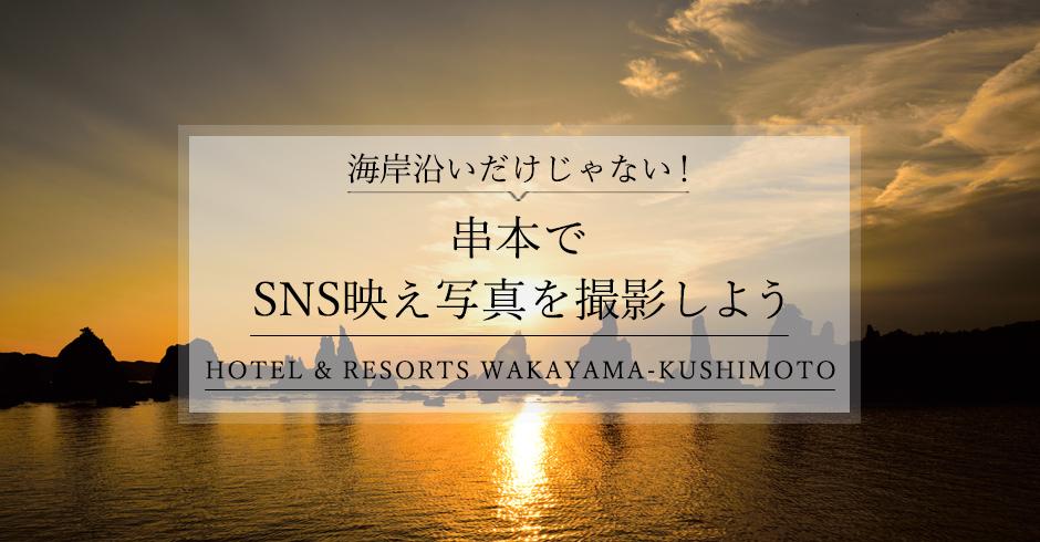 海岸沿いだけじゃない!串本でSNS映え写真を撮影しよう