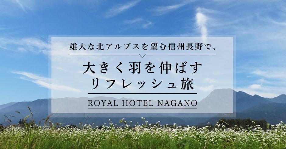 Royal Hotel 長野