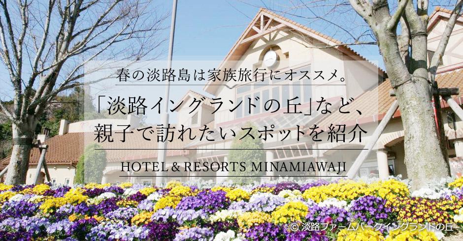 春の淡路島は家族旅行にオススメ。「淡路イングランドの丘」など、親子で訪れたいスポットをご紹介!