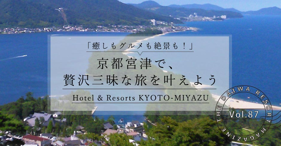 Hotel & Resorts KYOTO-MIYAZU