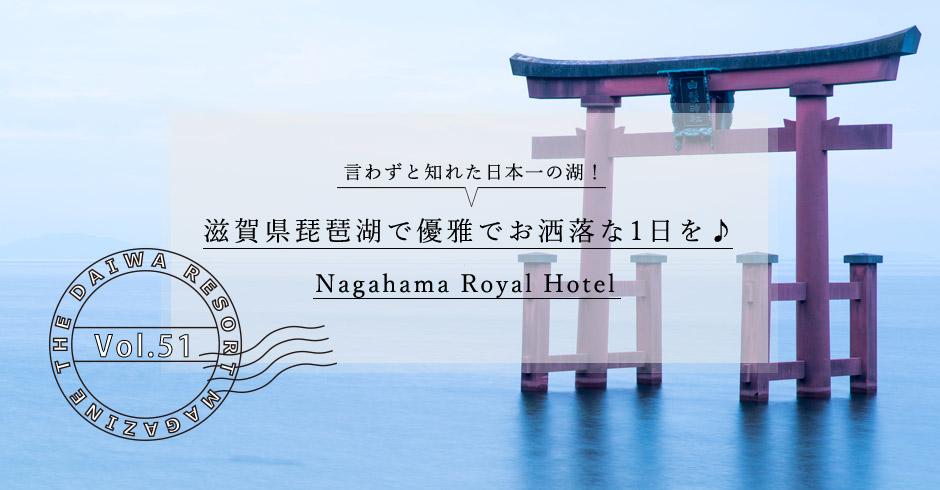 長浜ロイヤルホテル