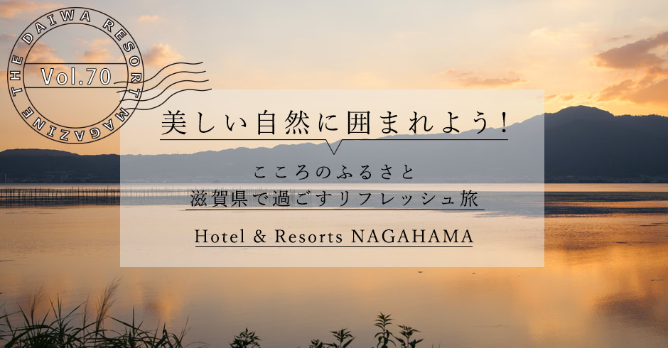Hotel & Resorts NAGAHAMA