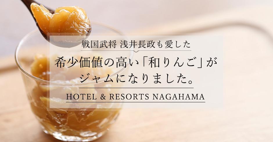 戦国武将 浅井長政も愛した、希少価値の高い「和りんご」がジャムになりました。