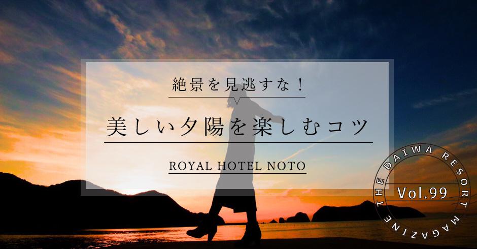 Royal Hotel 能登