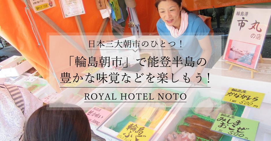 日本三大朝市のひとつ!「輪島朝市」で能登半島の豊かな味覚などを楽しもう!
