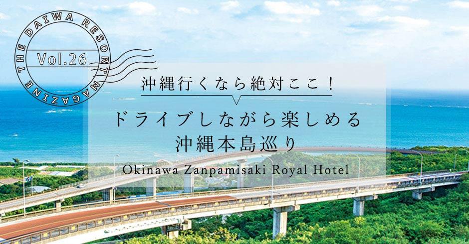 =沖縄残波岬ロイヤルホテル